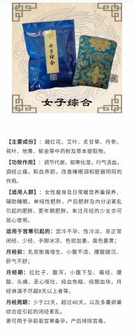 香港國医堂健康管理--女子综合