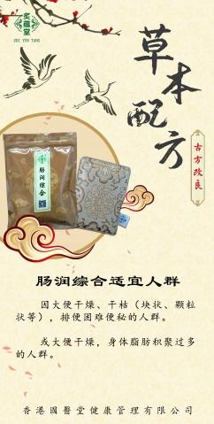 香港國医堂健康管理有限公司---肠润综合