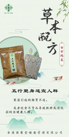 香港國医堂健康管理有限公司--五行塑身