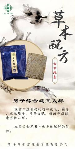 香港國医堂健康管理有限公司--男子综合