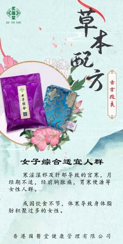香港國医堂健康管理有限公司--女子综合
