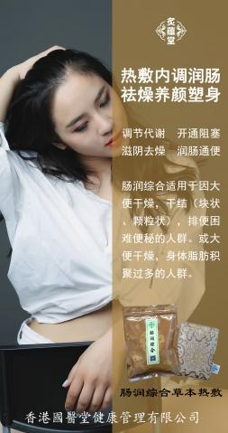 香港國医堂健康管理有限公司---炙蕴堂热敷调理肠润综合