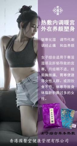 香港國医堂健康管理有限公司---炙蕴堂热敷调理女子综合