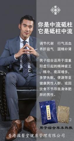 香港國医堂健康管理有限公司--炙蕴堂热敷调理男子综合