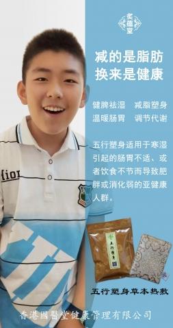 香港國医堂健康管理有限公司--炙蕴堂热敷调理五行塑身