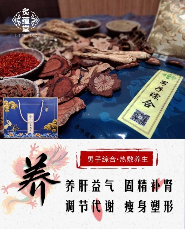 香港國医堂健康管理有限公司--炙蕴堂河南中药热敷系列男子综合
